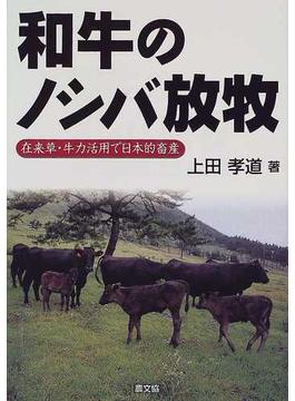 和牛のノシバ放牧 在来草・牛力活用で日本的畜産