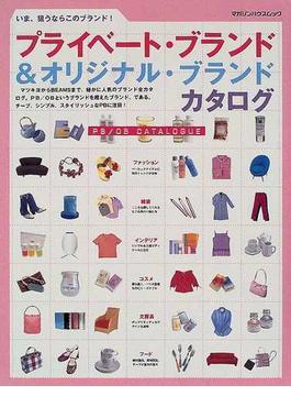 プライベート・ブランド&オリジナル・ブランドカタログ いま、狙うならこのブランド!