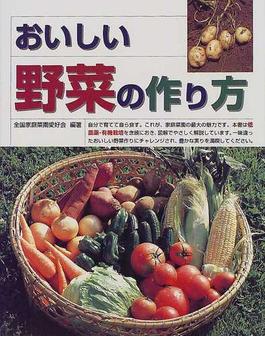 おいしい野菜の作り方