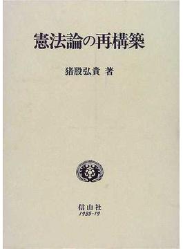 憲法論の再構築