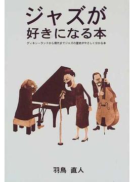 ジャズが好きになる本