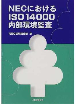 NECにおけるISO14000内部環境監査