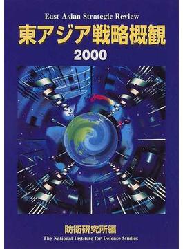 東アジア戦略概観 2000