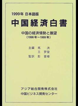中国経済白書 日本語版 中国の経済情勢と展望 1998年〜1999年 1999年