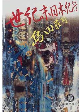 世紀末日本紀行(徳間文庫)