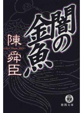 闇の金魚(徳間文庫)
