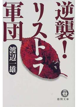 逆襲!リストラ軍団(徳間文庫)