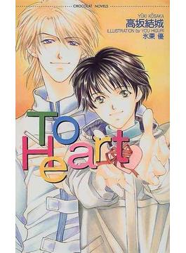 To heart(ショコラノベルス)