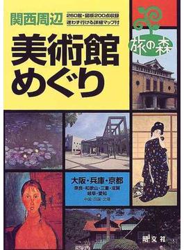 関西周辺美術館めぐり
