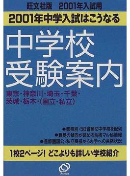 中学校受験案内 旺文社版 首都圏版(国立・私立) 2001年入試用