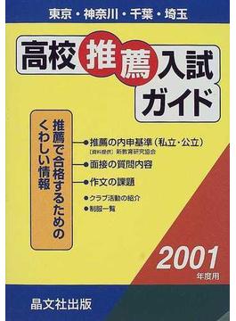 高校推薦入試ガイド 東京・神奈川・千葉・埼玉 2001年度用
