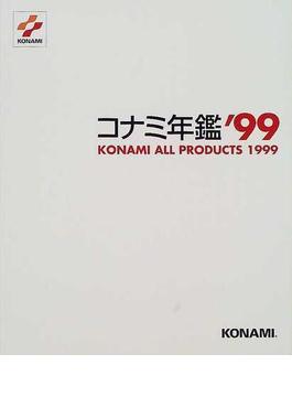 コナミ年鑑 '99