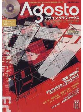 アゴストデザイングラフィックス 03号