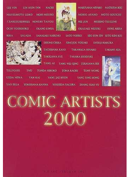Comic artists 2000