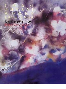 花々のファンタジー Yoko Ohtani works 1991−1999