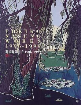 想い Tokiko Nasuno works 1996−1999