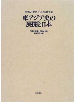 東アジア史の展開と日本 西嶋定生博士追悼論文集