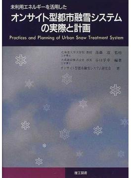 オンサイト型都市融雪システムの実際と計画 未利用エネルギーを活用した