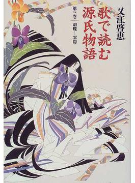 歌で読む源氏物語 第3巻 胡蝶−雲隠