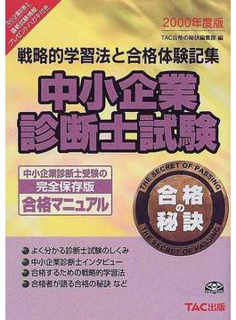 中小企業診断士試験 戦略的学習法と合格体験記集 2000