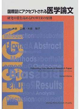 国際誌にアクセプトされる医学論文 研究の質を高めるPOWERの原則
