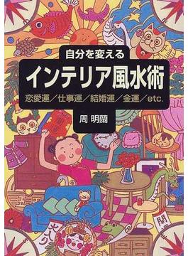 自分を変えるインテリア風水術 恋愛運/仕事運/結婚運/金運/etc.