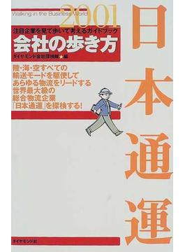 会社の歩き方 日本通運 2001