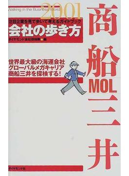 会社の歩き方 商船三井 2001