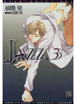 Jazz 3(新書館ディアプラス文庫)