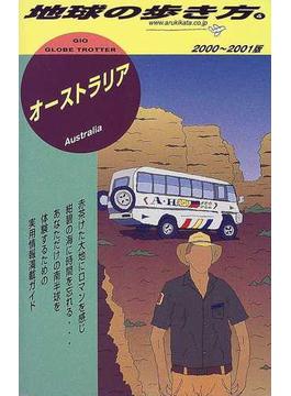 地球の歩き方 2000〜2001版 4 オーストラリア