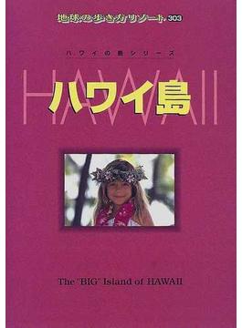 地球の歩き方リゾート 改訂第5版 303 ハワイ島