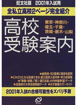 高校受験案内 首都圏版 2001年入試用
