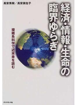 経済・情報・生命の臨界ゆらぎ 複雑系科学で近未来を読む