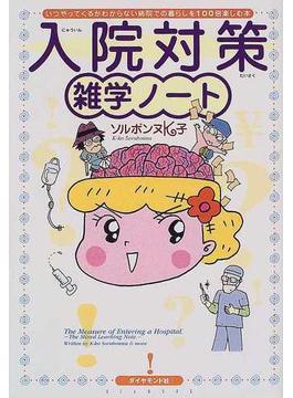 入院対策雑学ノート いつやってくるかわからない病院での暮らしを100倍楽しむ本
