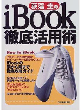 荻窪圭のiBook徹底活用術