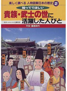 楽しく調べる人物図解日本の歴史 2 知っててほしい貴族・武士の世に活躍した人びと