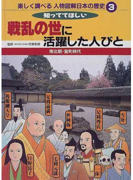楽しく調べる人物図解日本の歴史 3 知っててほしい戦乱の世に活躍した人びと
