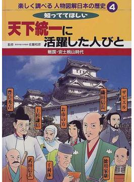 楽しく調べる人物図解日本の歴史 4 知っててほしい天下統一に活躍した人びと