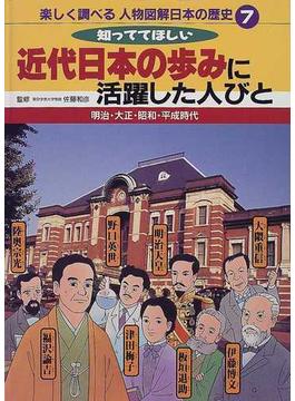 楽しく調べる人物図解日本の歴史 7 知っててほしい近代日本の歩みに活躍した人びと