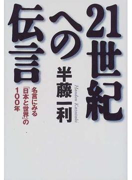 21世紀への伝言 名言にみる「日本と世界」の100年
