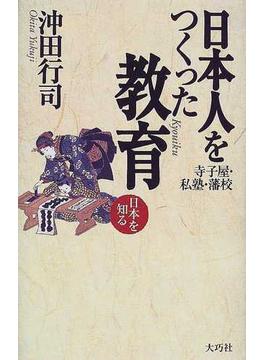 日本人をつくった教育 寺子屋・私塾・藩校