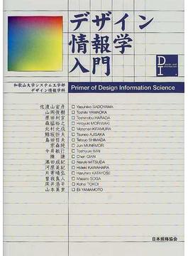 デザイン情報学入門