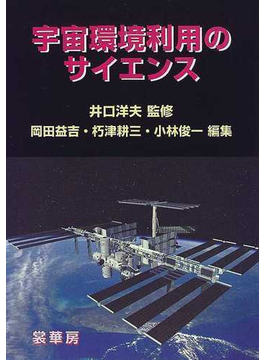 宇宙環境利用のサイエンス