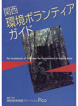 関西環境ボランティアガイド