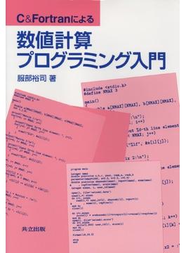 C&Fortranによる数値計算プログラミング入門