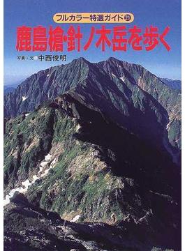 鹿島槍・針ノ木岳を歩く 改訂第3版