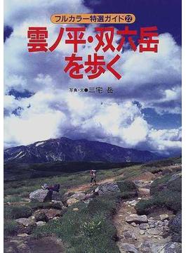 雲ノ平・双六岳を歩く 改訂第5版