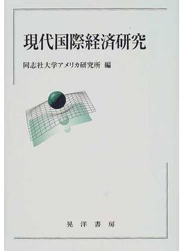 現代国際経済研究