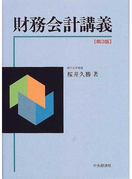 財務会計講義 第3版