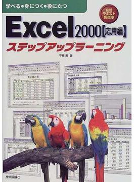 Excel2000ステップアップラーニング 学べる・身につく・役にたつ 応用編